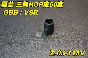 【翔準軍品AOG】楓葉 三角Hop皮60度 GBB/VSR 三角酷變態膠皮 手槍 狙擊槍 橡皮 Z-03-113W