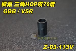 【翔準軍品AOG】楓葉 三角Hop皮70度 GBB/VSR 三角酷變態膠皮 手槍 狙擊槍 橡皮 Z-03-113X