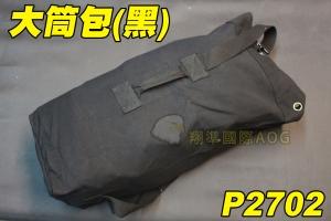 【翔準軍品AOG】(黑色)大筒包 大背包 行軍包 露營包 棉被包 野外包 登山包 P2702