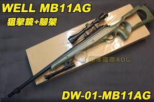 【翔準軍品AOG】WELL MB10AG 狙擊鏡+腳架 綠色 狙擊槍 手拉 空氣槍 BB 彈玩具 槍 DW-01-MB10AG
