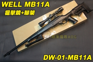 【翔準軍品AOG】WELL MB11A 狙擊鏡+腳架 黑色 狙擊槍 手拉 空氣槍 BB彈玩具槍 DW-01-MB11A