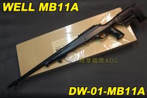 【翔準軍品AOG】WELL MB11A 黑色 狙擊槍 手拉 空氣槍 BB彈玩具槍 DW-01-MB11A