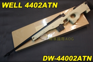 【翔準軍品AOG】WELL 4402ATN 沙色 狙擊槍 手拉 空氣槍 BB彈玩具槍 DW-4402ATN