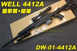 【翔準軍品AOG】WELL 4412A 狙擊鏡+腳架 黑色 狙擊槍 手拉 空氣槍 BB彈玩具槍 DW-01-4412A