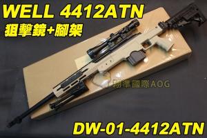 【翔準軍品AOG】WELL 4412ATN 狙擊鏡+腳架 沙色 狙擊槍 手拉 空氣槍 BB彈玩具槍 DW-01-4412ATN