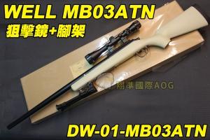 【翔準軍品AOG】WELL MB03ATN 狙擊鏡+腳架 沙色 狙擊槍 手拉 空氣槍 BB彈玩具槍 DW-01-MB03ATN