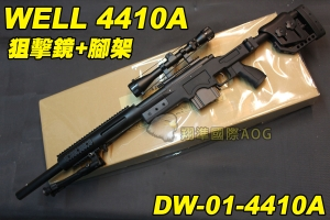 【翔準軍品AOG】WELL 4410A 狙擊鏡+腳架 黑色 狙擊槍 手拉 空氣槍 BB彈玩具槍 DW-01-4410A