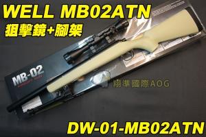 【翔準軍品AOG】WELL MB02ATN 狙擊鏡+腳架 沙色 狙擊槍 手拉 空氣槍 BB彈玩具槍 DW-01-MB02ATN