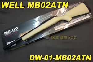 【翔準軍品AOG】WELL MB02ATN 沙色 狙擊槍 手拉 空氣槍 BB彈玩具槍 DW-01-MB02ATN