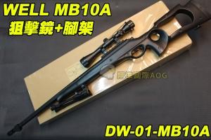 【翔準軍品AOG】WELL MB10A 狙擊鏡+腳架 黑色 狙擊槍 手拉 空氣槍 BB彈玩具槍 DW-01-MB10A