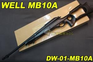 【翔準軍品AOG】WELL MB10A 黑色 狙擊槍 手拉 空氣槍 BB彈玩具槍 DW-01-MB10A