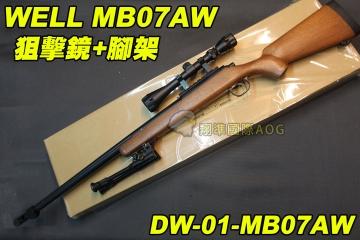 【翔準軍品AOG】WELL MB07AW 狙擊鏡+腳架 木色 狙擊槍 手拉 空氣槍 BB彈玩具槍 DW-01-MB07AW