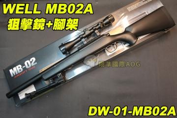 【翔準軍品AOG】WELL MB02A 狙擊鏡+腳架 黑色 狙擊槍 手拉 空氣槍 BB彈玩具槍 DW-01-MB02A