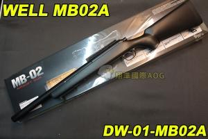 【翔準軍品AOG】WELL MB02A 黑色 狙擊槍 手拉 空氣槍 BB彈玩具槍 DW-01-MB02A