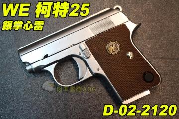 【翔準軍品AOG】【WE】柯特25掌心雷瓦斯手槍 彈夾 金屬 瓦斯槍 手槍 生存 野戰 D-02-2120