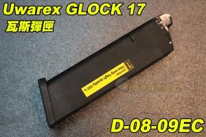 【翔準國際AOG】Umarex GLOCK 17 瓦斯彈匣 彈夾 金屬 瓦斯槍 手槍 生存 野戰 D-08-09EC