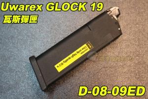 【翔準國際AOG】Umarex GLOCK 19 瓦斯彈匣 彈夾 金屬 瓦斯槍 手槍 生存 野戰 D-08-09ED