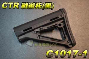 【翔準軍品AOG】CTR 戰術托(黑) 伸縮後托 可調整 高級 槍托 通用後托 扣環 C1017-1