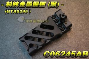 【翔準軍品AOG】斜紋金屬握把 <黑> 高質感 全金屬 寬軌用 快拆 魚骨 通用握把 WE AK LCT G&G SRC C02645AB