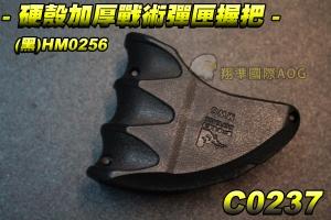 【翔準軍品AOG】硬殼加厚戰術彈夾握把 <黑>HM0256 M4專用 塑膠 零件 彈匣握把 戰術握把 生存遊戲 C0237