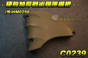 【翔準軍品AOG】硬殼加厚戰術彈夾握把 <沙>HM0256 M4專用 塑膠 零件 彈匣握把 戰術握把 生存遊戲 C0239