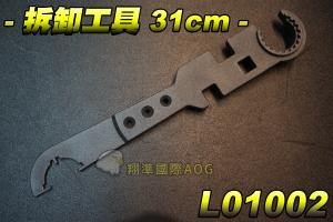 【翔準軍品AOG】拆卸工具31公分M4 M16 金屬 護木 WE 震龍 SRC G&G KWA 可用 尖頭星環狀 金屬材質 護木可用 L01002