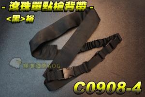 【翔準軍品AOG】滾珠單點槍背帶<黑>裕 單點 槍背帶 背帶扣 扣環 野戰 生存遊戲 C0908-4