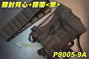 【翔準軍品AOG】腰封背心+腰帶(黑) 戰術背心 軍規 戰術腰帶 防BB彈 野戰 生存遊戲 P8005-9A