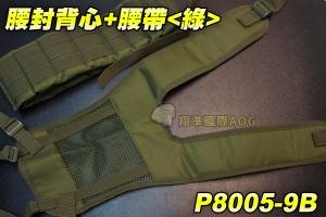 【翔準軍品AOG】腰封背心+腰帶(綠) 戰術背心 軍規 戰術腰帶 防BB彈 野戰 生存遊戲 P8005-9B