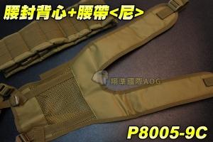 【翔準軍品AOG】腰封背心+腰帶(尼) 戰術背心 軍規 戰術腰帶 防BB彈 野戰 生存遊戲 P8005-9C