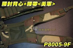 【翔準軍品AOG】腰封背心+腰帶(美迷) 戰術背心 軍規 戰術腰帶 防BB彈 野戰 生存遊戲 P8005-9F