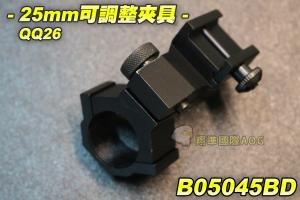 【翔準軍品AOG】25mm可調整夾具QQ26  寬軌 握把 魚骨 加裝零件 野戰 生存遊戲 B05045BD