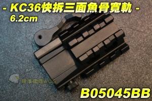 【翔準軍品AOG】KC36快拆三面魚骨寬軌6.2公分 通用魚骨 寬軌 握把 魚骨 加裝零件 側邊 生存遊戲 B05045BB