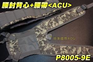 【翔準軍品AOG】腰封背心+腰帶(ACU) 戰術背心 軍規 戰術腰帶 防BB彈 野戰 生存遊戲 P8005-9E