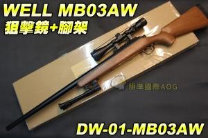 【翔準軍品AOG】WELL MB03AW 狙擊鏡+腳架 木色 狙擊槍 手拉 空氣槍 BB彈玩具槍 DW-01-MB03AW