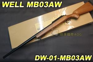【翔準軍品AOG】WELL MB03AW 木色 狙擊槍 手拉 空氣槍 BB彈玩具槍 DW-01-MB03AW