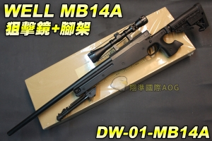【翔準軍品AOG】WELL MB14A 狙擊鏡+腳架 黑色 狙擊槍 手拉 空氣槍 BB彈玩具槍 DW-01-MB14A