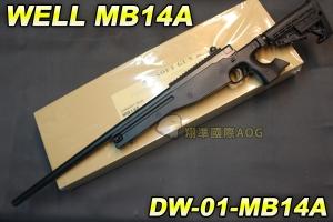 【翔準軍品AOG】WELL MB14A 黑色 狙擊槍 手拉 空氣槍 BB彈玩具槍 DW-01-MB14A