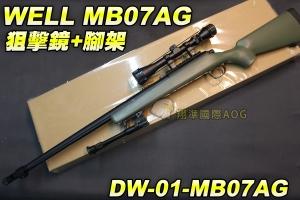 【翔準軍品AOG】WELL MB07AG 狙擊鏡+腳架 綠色 狙擊槍 手拉 空氣槍 BB彈玩具槍 DW-01-MB07AG
