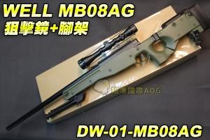 【翔準軍品AOG】WELL MB08AG 狙擊鏡+腳架 綠色 狙擊槍 手拉 空氣槍 BB彈玩具槍 DW-01-MB08AG