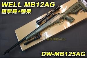 【翔準軍品AOG】WELL MB12AG 狙擊鏡+腳架 綠色 狙擊槍 手拉 空氣槍 BB彈玩具槍 DW-MB12AG