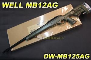 【翔準軍品AOG】WELL MB12AG 綠色 狙擊槍 手拉 空氣槍 BB彈玩具槍 DW-MB12AG