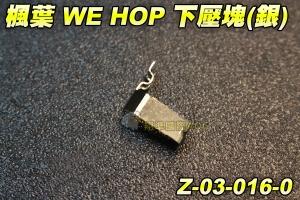 【翔準軍品AOG】楓葉 WE HOP 下壓塊 瓦斯手槍 HOP座 手槍 狙擊槍  Z-03-016-0
