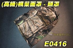 【翔準軍品AOG】(高級)楓葉面罩 頭套 防護 重機 偽裝 蟒蛇 迷彩 荒地 山地 沙漠 黑莽 全套罩 E0416