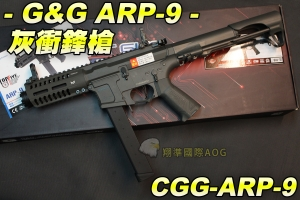【翔準軍品AOG】G&G ARP-9 灰衝鋒槍 槍火劇烈 音爆大 長彈匣 衝鋒槍 電槍彈匣 CGG-ARP-9