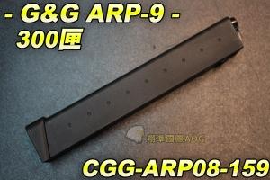 【翔準軍品AOG】ARP-9 300匣 槍火劇烈 音爆大 長彈匣 衝鋒槍 電槍彈匣 CGG-ARP08-159