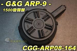 【翔準軍品AOG】ARP-9 1500發彈鼓 槍火劇烈 音爆大 長彈匣 衝鋒槍 電槍彈匣 CGG-ARP08-164
