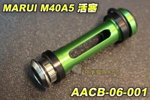 【翔準國際AOG】 MARUI M40A5 活塞 狙擊槍 手拉空氣槍 馬牌 野戰 生存遊戲 AACB-06-001