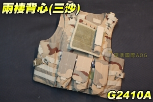 【翔準軍品AOG】兩棲背心(三沙) 戰術 背心 軍規 美軍 迷彩 防BB彈 生存遊戲 CS G2410A
