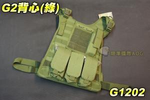 【翔準軍品AOG】G2背心(綠) 戰術 背心 軍規 美軍 迷彩 防BB彈 生存遊戲 CS G1202